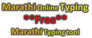Marathi online typing, type Marathi online, Keyboard, download, google input, language converter, translate, transliterate, computer, desktop, pc, mobile, system, documents, text keyboard convert English to Marathi