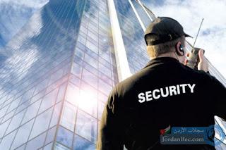 مطلوب موظفي أمن وحماية للعمل الرواتب تبداء 450 دينار + سكن ومواصلات
