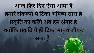 Poem on Epidemic in hindi