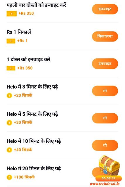 Helo App Se Paise Kaise Kamaye -2020 | Online Money Hindi ?
