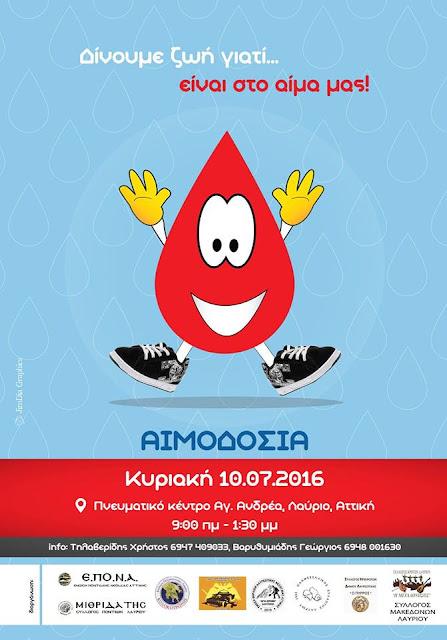 Την 12η εθελοντική αιμοδοσία της, πραγματοποιεί η ΕΠΟΝΑ