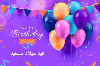 عيد ميلاد سعيد وعمر مديد ورزق يزيد