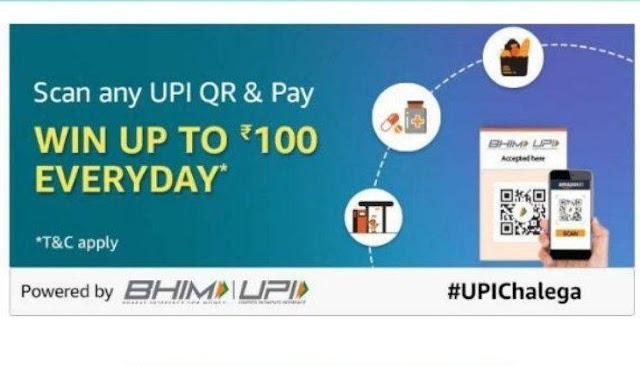 Amazon UPI money transfer offer