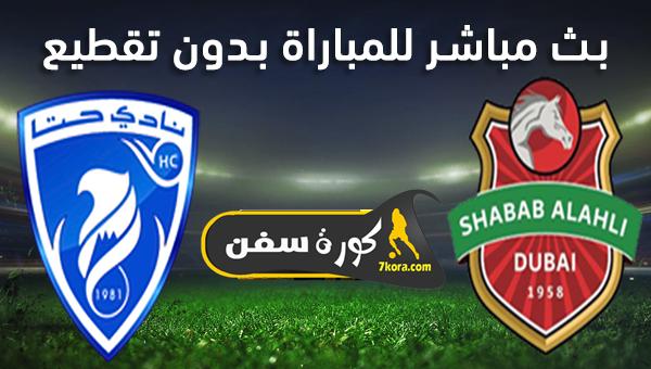 موعد مباراة شباب الاهلى دبى وحتا بث مباشر بتاريخ 4-11-2020 دوري الخليج العربي الاماراتي