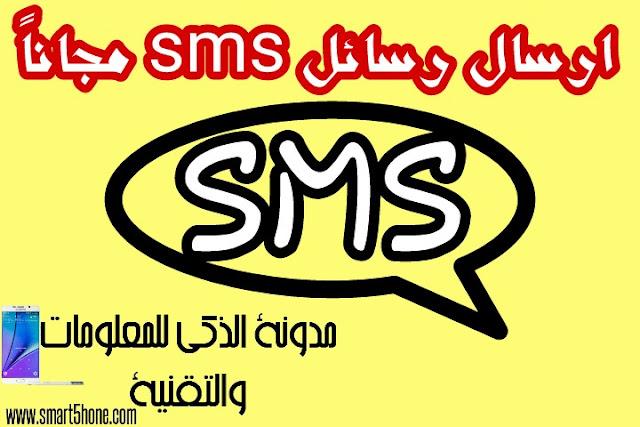 ارسال,رسائل,sms,مجاناً