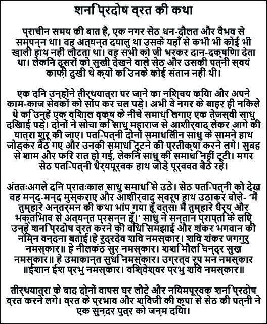 Shani Pradosh Vrat Katha in Hindi PDF (शनि प्रदोष व्रत की कथा)
