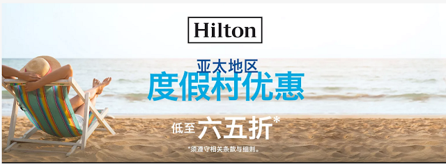 入住Hilton希爾頓亞太度假村可享最高35%折扣優惠(3月19日前預訂)