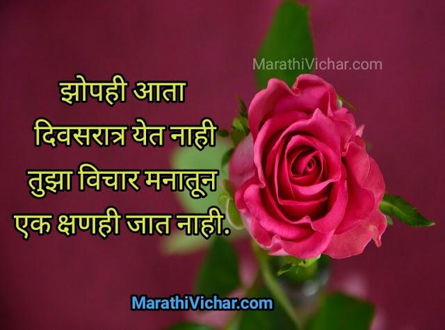 love poem in marathi for girlfriend