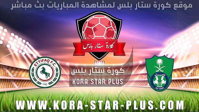 مشاهدة مباراة الأهلي والإتفاق بث مباشر بتاريخ 06-02-2020 الدوري السعودي كورة ستار بلس