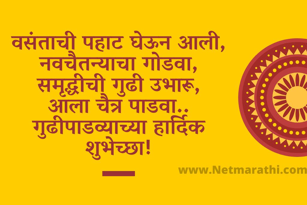 Happy-Gudi-Padwa-in-Marathi