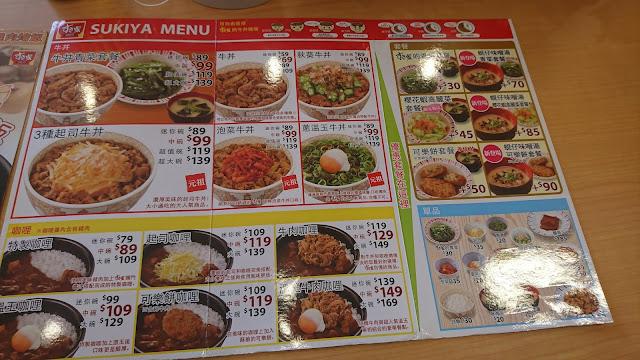 すき家 Sukiya 食其家內用的最新菜單