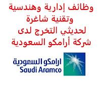 وظائف إدارية وهندسية وتقنية شاغرة لحديثي التخرج لدى شركة أرامكو السعودية تعلن شركة أرامكو السعودية, عن توفر وظائف إدارية وهندسية وتقنية شاغرة لحديثي التخرج من حملة البكالوريوس, للعمل لديها من مختلف التخصصات وذلك في المجالات التالية: 1- التخصصات الهندسية هندسة البترول، الهندسة الكيميائية، الميكانيكية، الكهربائية، المدنية، الصناعية، الهندسة البحرية، هندسة الطيران والسلامة وهندسة الحماية من الحريق 2- تخصصات الحاسب وتقنية المعلومات هندسة الحاسب، هندسة البرمجيات هندسة الشبكات علوم الحاسب، تقنية المعلومات، أمن المعلومات 3- تخصصات العلوم الجيوفيزياء، الجيولوجيا، الهندسة المعمارية، الكيمياء، الفيزياء، النانوتكنولوجي، علوم البحار، علوم الطاقة، العلوم البيئية، الرياضيات والإحصاء 4- تخصصات الأعمال التجارية نظم معلومات إدارية، إدارة أعمال، مالية، محاسبة، تسويق، إدارة سلسلة الإمداد، إدارة مشاريع، موارد بشرية، اقتصاد 5- تخصصات الفنون تصميم داخلي، تصميم جرافيكي، علاقات عامة، اتصالات، وسائط متعددة، إعلام، تعليم، أدب إنجليزي، لغة عربية، علوم سياسية، علوم مكتبات 6- التخصصات القانونية القانون، القانون الدولي، قانون الشركات، القانون السياسي، العدالة الجنائية، علم الإجرام، القانون الإسلامي والدراسات 7- التخصصات الأخرى تقديم عام للتخصصات الغير مذكورة أعلاه ويشترط في المتقدمين للوظائف ما يلي: المؤهل العلمي: بكالوريوس في أحد التخصصات أعلاه الخبرة: غير مشترطة, أو بخبرة لا تزيد عن ثلاث سنوات أن يكون المتقدم للوظيفة سعودي الجنسية أن يكون المتقدم للوظيفة حاصل على معدل تراكمي لا يقل عن (2 من 4) أو (3 من 5) أو ما يعادلهم لتخصصات الهندسة، تقنية المعلومات، العلوم أن يكون المتقدم للوظيفة حاصل على معدل تراكمي لا يقل عن (2,5 من 4) أو (3.5 من 5) أو ما يعادلهم لتخصصات العلوم الإدارية، الفنون والآداب، القانون بالنسبة للمتقدمين للوظائف الهندسية يجب أن يكون مسجلاً رسمياً لدى الهيئة السعودية للمهندسين, وحاصلاً على اعتماد مهني, مع إرفاق ما يثبت ذلك في طلب التقديم أن يجتاز المتقدم للوظيفة اختبارات القبول والمقابلة الشخصية والفحص الطبي للتـقـدم لأيٍّ من الـوظـائـف أعـلاه اضـغـط عـلـى الـرابـط هنـا       اشترك الآن في قناتنا على تليجرام        شاهد أيضاً: وظائف شاغرة للعمل عن بعد في السعودية     أنشئ سيرتك الذ