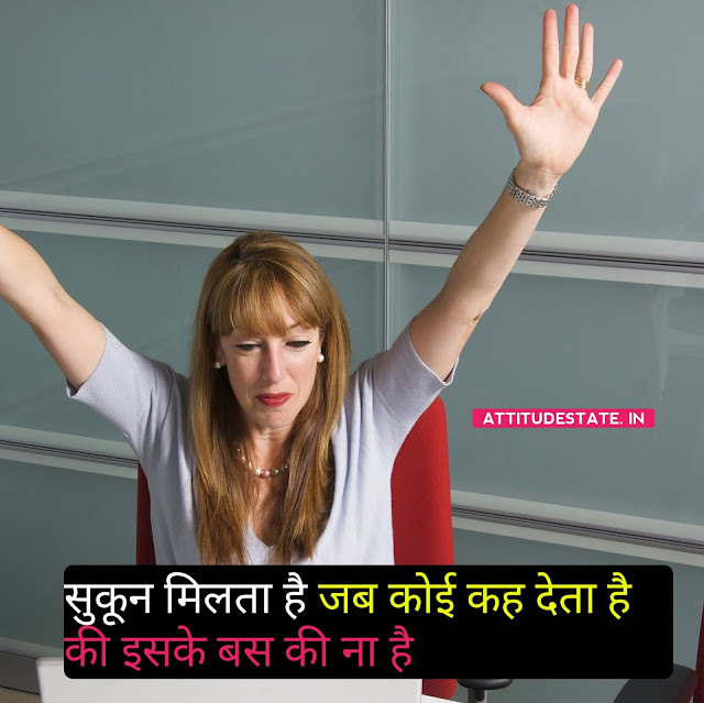 hindi shayari on positive attitude status