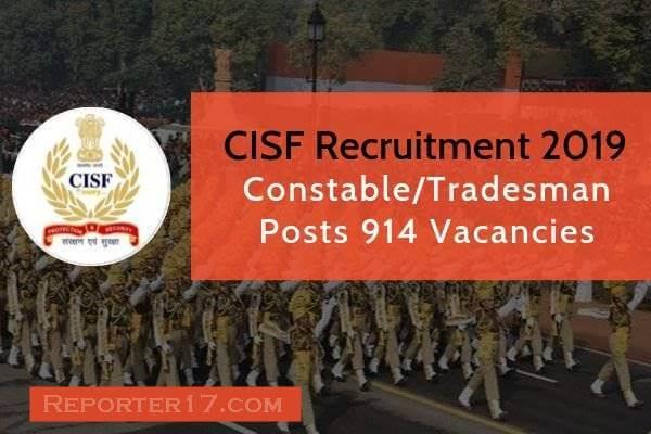 Job : केंद्रीय औद्योगिक सुरक्षा बल (CISF) में भर्ती 2019 में - 914 कांस्टेबल, ट्रेड्समैन के पद