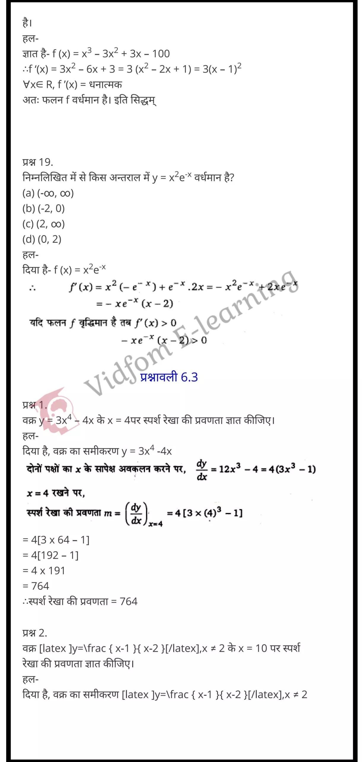 class 12 maths chapter 6 light hindi medium 16