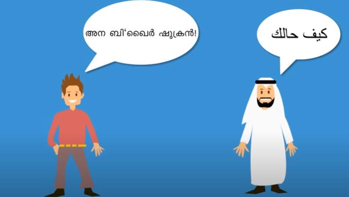 Spoken Arabic Malayalam  Android App