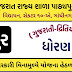 GSEB Textbook STD 3 Mayur Gujarati Second Language PDF | New Syllabus 2021-22