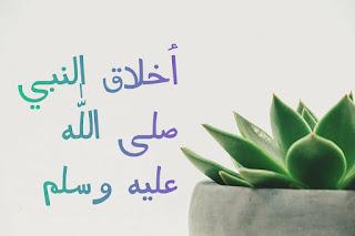 كلام رسول الله صلى الله عليه وسلم