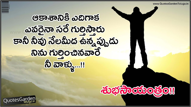 Latest Good evening Telugu Quotations wallpapers