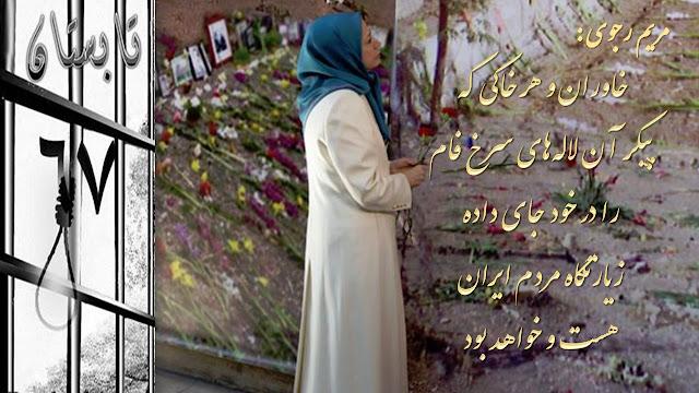 پیام مریم رجوی به مناسبت بیست و هشتمین سالگرد قتل عام67