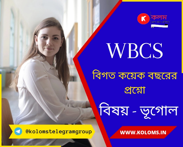 WBCS Preliminary Geography Previous Year Questions in Bengali