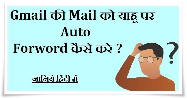Gmail की सभी Mail को Yahoo Mail पर फॉरवर्ड कैसे करे
