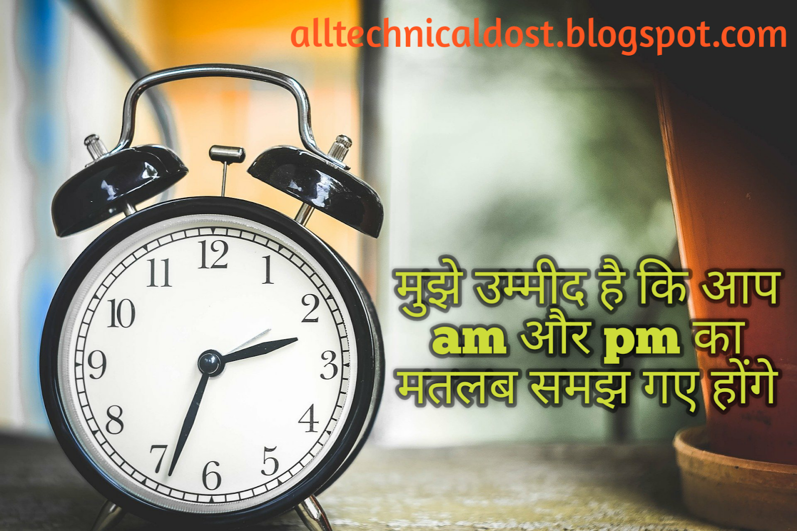 """am and pm full meaning, am and pm full form in hindi, am and pm full form wiki, """"what is full meaning of am pm"""","""