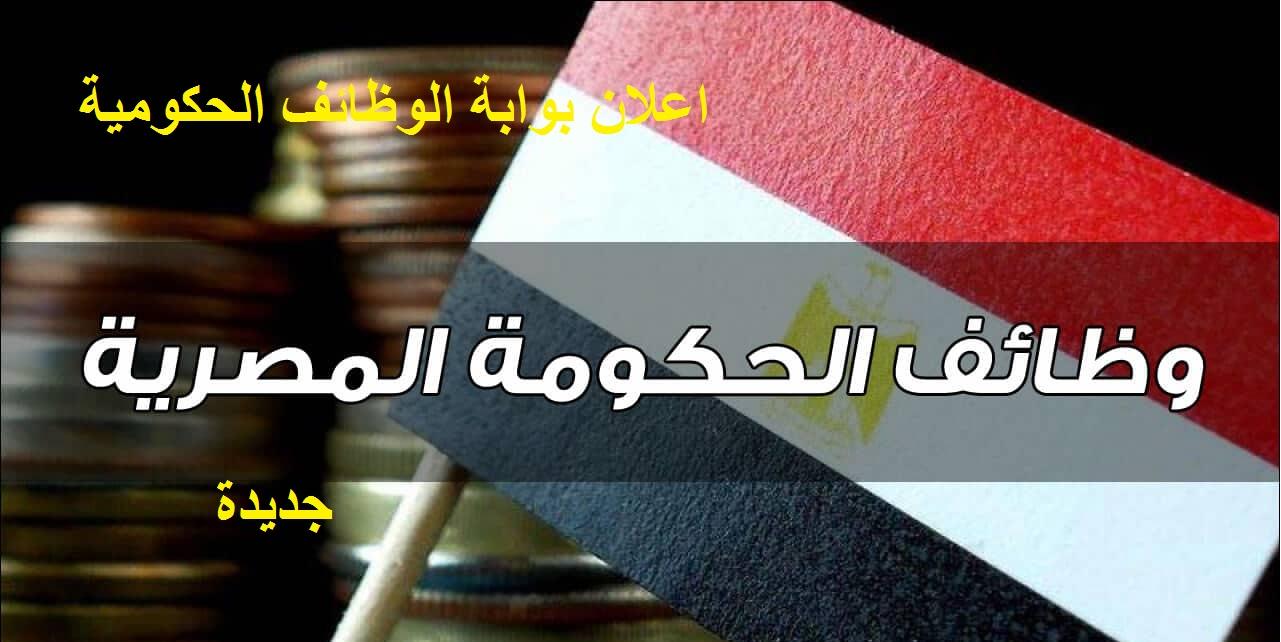 أجدد الوظائف الحكومية المعلن عنها اليوم في مصر والخارج اليوم شهر سبتمبر 9-2021 وظائف 2021 المتاحه حاليا من جريدة الأهرام جديدة بالأوراق المطلوبة