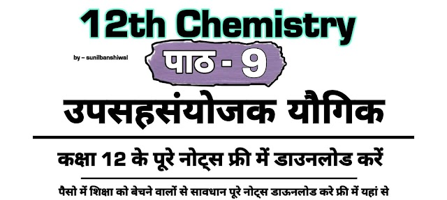Coordination Compounds 12th Class Chemistry Notes In Hindi Pdf |  उपसहसंयोजक यौगिक chapter 9