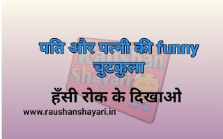 Latest pati patni jokes in Hindi jokes – Husband Wife romantic jokes, jokes status image, raushanshayari