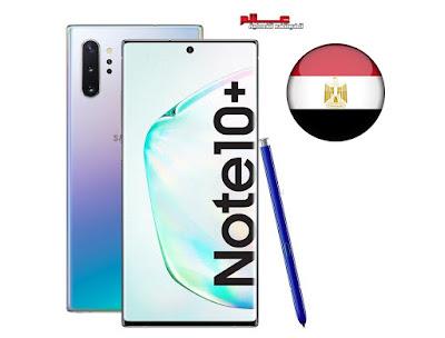 سعر سامسونج جالاكسي samsung note 10 plus في مصرسعر و مواصفات Samsung Galaxy Note 10 plus في مصر سعر هاتف/موبايل سامسونج جالكسي نوت samsung galaxy NOTE 10 plus في مصر