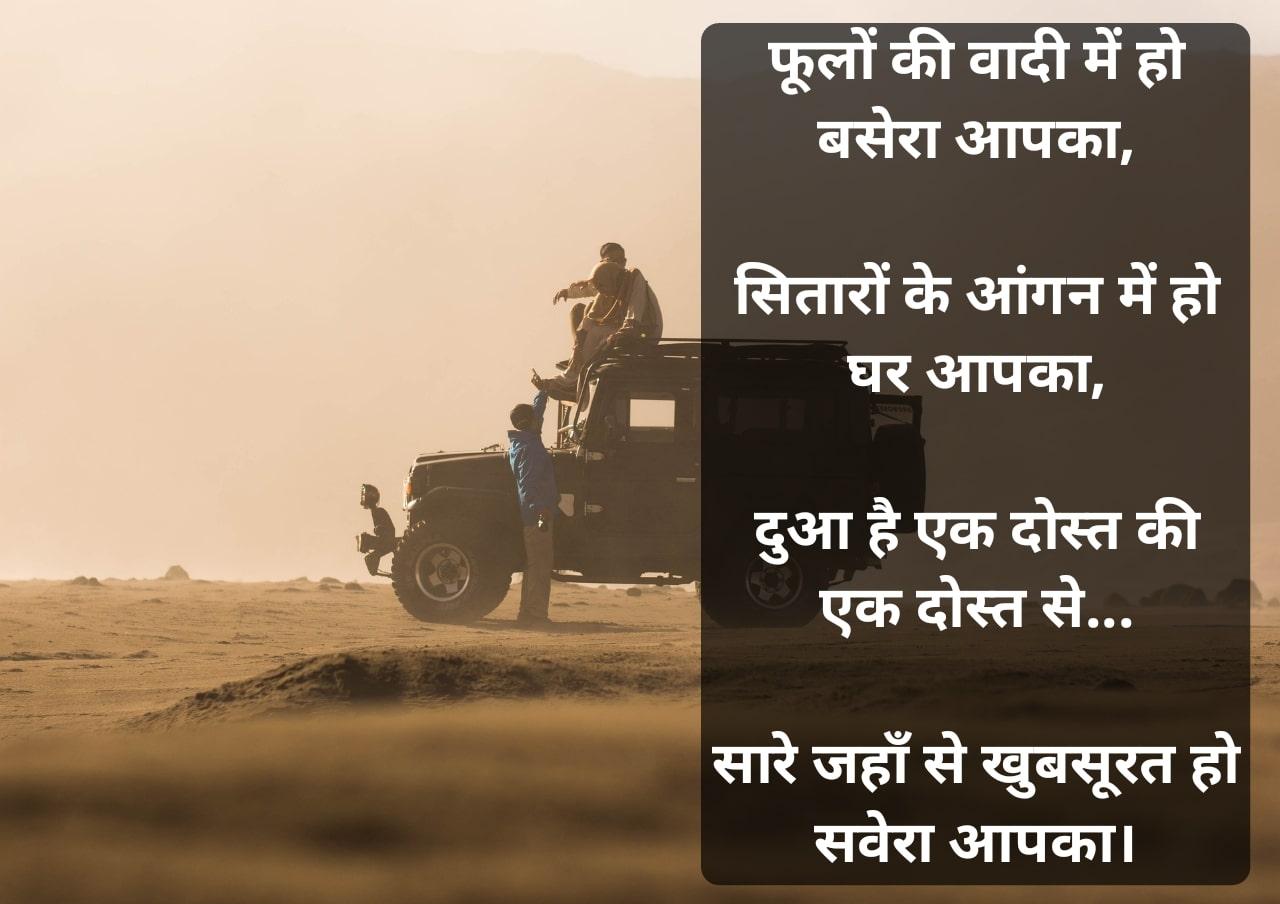 dosti shayari Hindi download