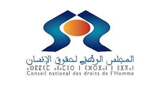 Conseil-national-des-droits-de-lhomme-Match-de-recrutement-02-Deux-matchs-de-recrutement.maroc alwadifa