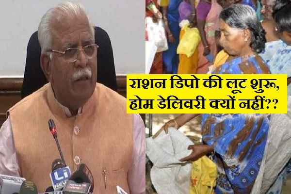 haryana-khattar-sarkar-fail-depo-owner-looting-janta-ka-rashan-news