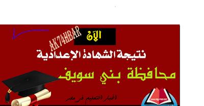 الآن نتيجة الشهادة الإعدادية محافظة بني سويف بحث بالاسم والمدرسة والإدارة