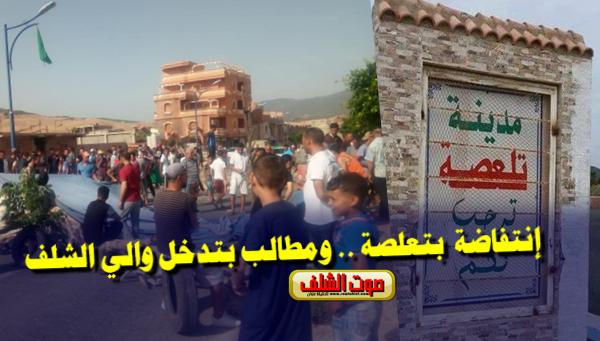 إنتفاضة ببلدية تلعصة .. ومطالب بتدخل والي الشلف