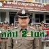 คลิปวัยรุ่นเมากร่างยิงเดือด 2 โผล่ ผกก.สภ.เมืองราชบุรี แจงคดีคืบหน้าไปมาก (มีคลิป)