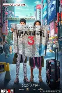 مشاهدة فيلم Detective Chinatown 3 2021 مترجم