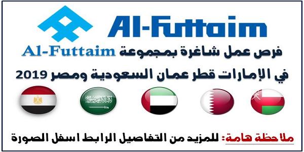 ماجد الفطيم futtaim careers يعلن عن وظائف لجميع المؤهلات في الإمارات قطر عمان السعودية ومصر
