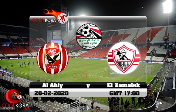 مشاهدة مباراة الأهلي والزمالك اليوم 20-2-2020 في كأس السوبر المصري
