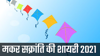 Best 2021 Makar Sankranti Status, quotes, shayari in Hindi – मकर संक्रांति स्टेटस