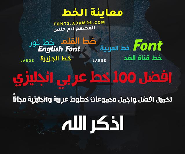 تحميل افضل واجمل مجموعة الخطوط العربية والانجليزية اشهر 100 خط مجاناً