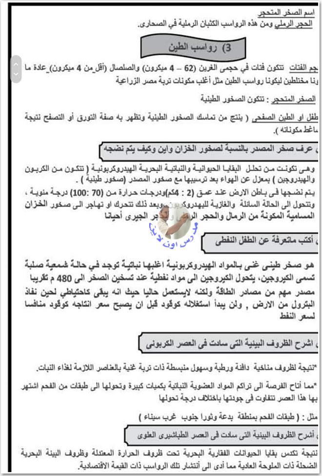المراجعة النهائية فى الجيولوجيا للثانوية العامة ٢٠٢٠ د/ عادل بشير 3