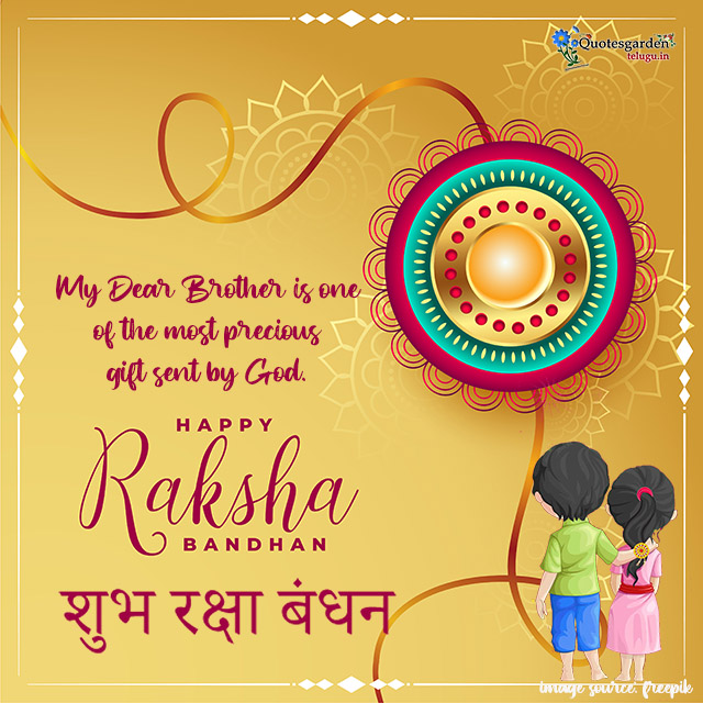 raksha bandhan shayari for sister in hindi pictures clipart animated gif dp facebook whatsapp profile picks