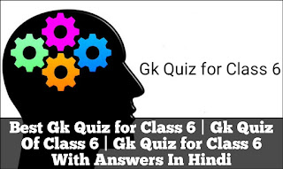 Best Gk Quiz for Class 6   Gk Quiz Of Class 6   Gk Quiz for Class 6 With Answers In Hindi