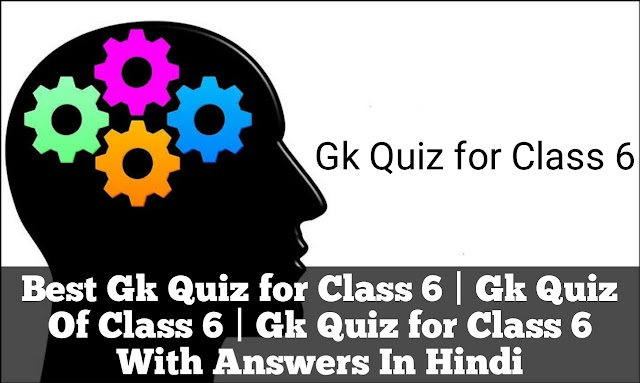 Best Gk Quiz for Class 6 | Gk Quiz Of Class 6 | Gk Quiz for Class 6 With Answers In Hindi