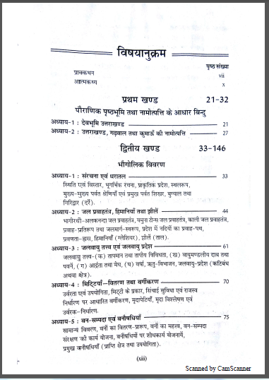 Uttarakhand Samgra Gyankosh : For All Competitive Exam PDF Book