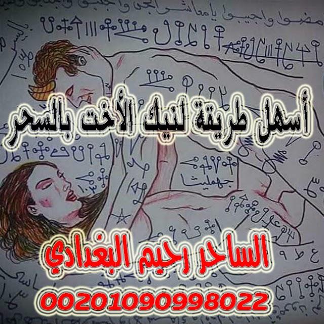 أسهل طريقة لنيك الأخت بالسحر 00201090998022 رحيم البغدادي