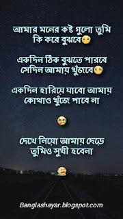 Free Sad Bangla Shayari Download
