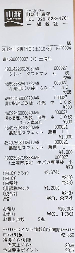 ホームセンター山新 土浦店 2019/12/14 のレシート